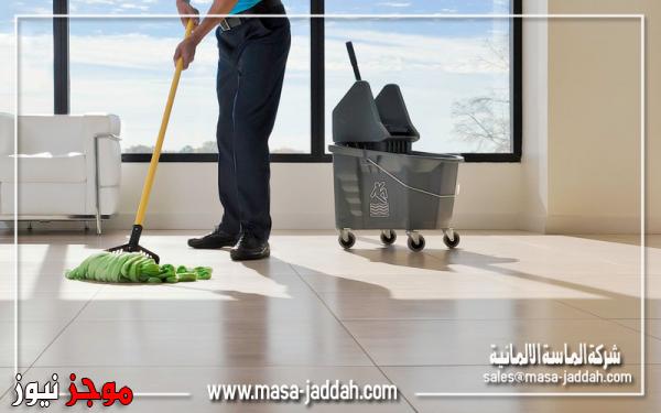 شركات التنظيف