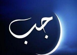 عُرف بالصبر.. فضل شهر رجب والأعمال المستحبة فيه ومعنى اسمه