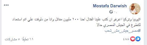 مصطفى درويش عبر فيس بوك