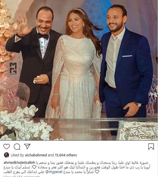 تعليق أحمد خالد صالح