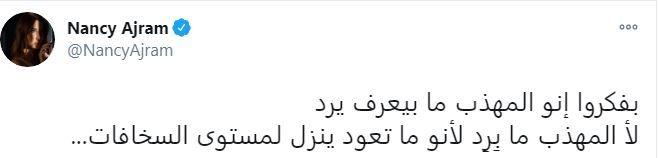 تغريدة للفنانة نانسي عجرم