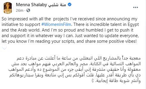 منة شلبى فى تعليقها على مبادرة دعم المشاريع النسائية