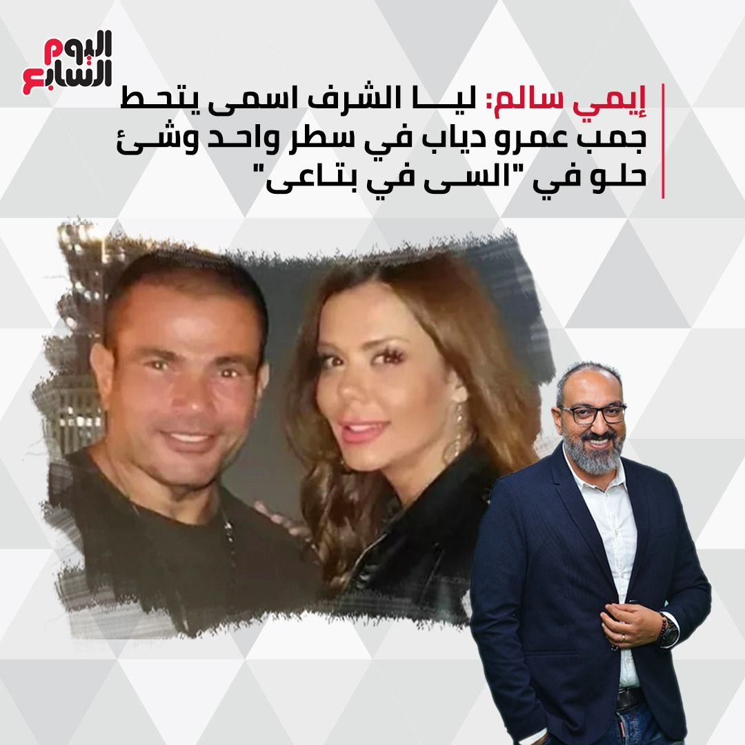 عمرو دياب وإيمى سالم