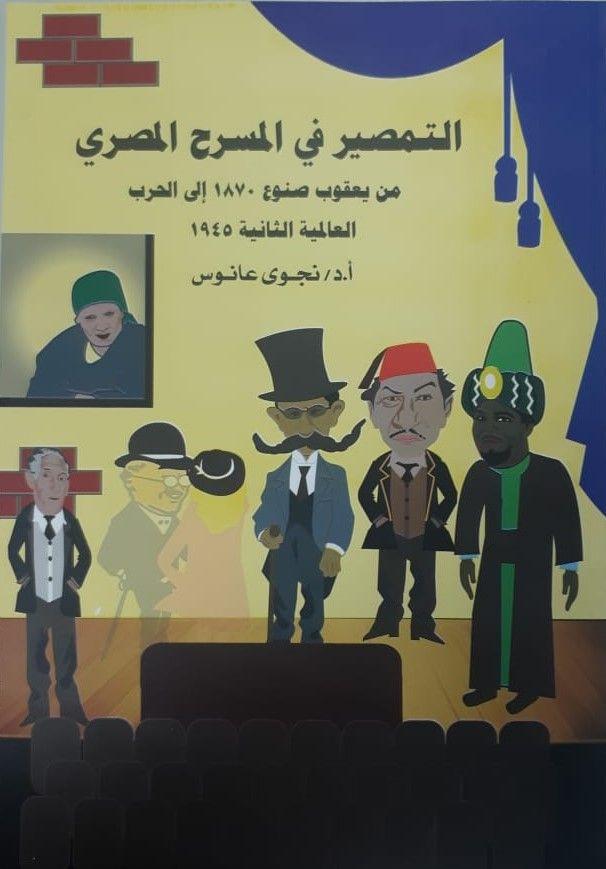 التمصير في المسرح المصري
