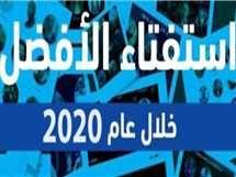 استفتاء الأفضل خلال عام 2020