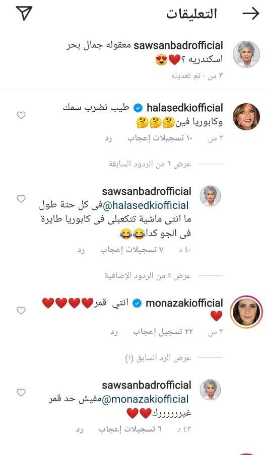 تعليقات الفنانين على تدوينه سوسن بدر