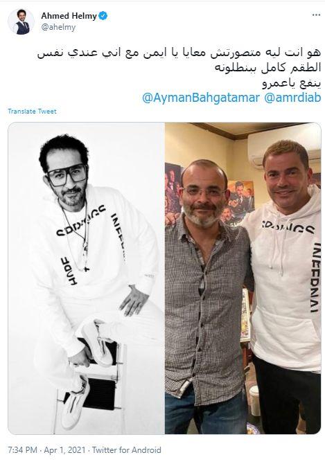 أحمد حلمى تويتر
