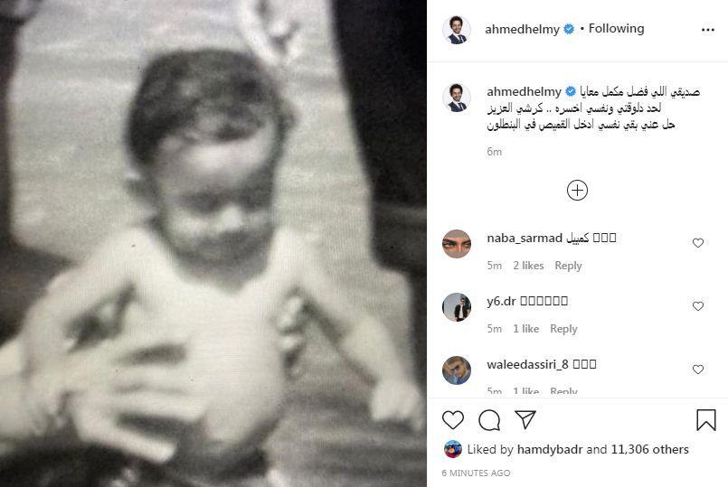 احمد حلمى على انستجرام
