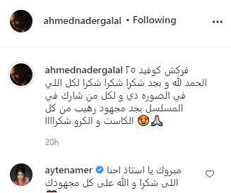 رد آيتن عامر