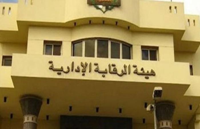 الوفد -الحوادث - الرقابة الإدارية تضبط 138 متهماً بالفساد من مسئولين وموظفين بالدولة موجز نيوز