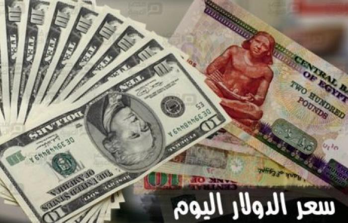 فيديو| تعرف على سعر الدولار اليوم الجمعة 4-10- 2019