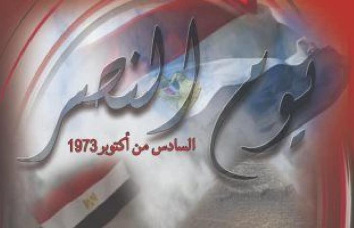 """#اليوم السابع - #فن - اليوم.. مسرحية """"يوم النصر"""" تنير """"بيرم التونسى"""" احتفالا بذكرى انتصارات أكتوبر"""