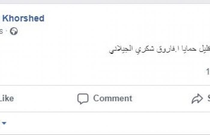 #اليوم السابع - #فن - الفنان الشاب عمر خورشيد يعلن وفاة حماه فاروق شكرى الجيلانى