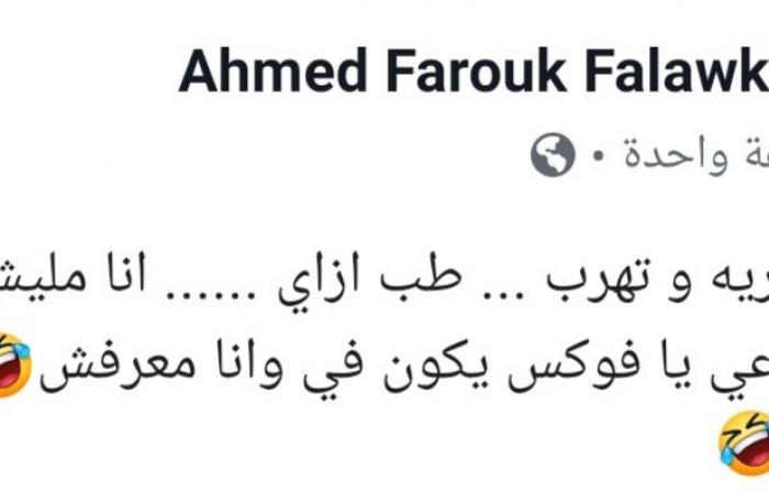 #اليوم السابع - #فن - شائعة هروب أحمد فلوكس من الخدمة العسكرية.. والفنان: مليش إخوات رجالة