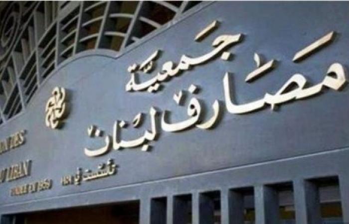 رئيس «المصارف اللبنانية»: القطاع لم يشهد حركة غير طبيعية لسحب الأموال