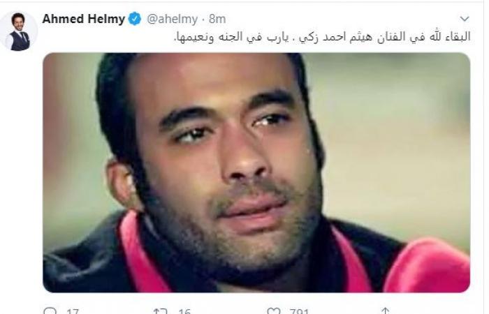 """#اليوم السابع - #فن - أحمد حلمى ناعيا هيثم أحمد زكى:"""" يارب فى الجنة ونعيمها"""""""