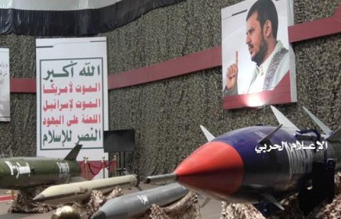 فيديو| الحوثيون يسقطون «أباتشي» سعودية ومقاتلة صينية خلال 24 ساعة