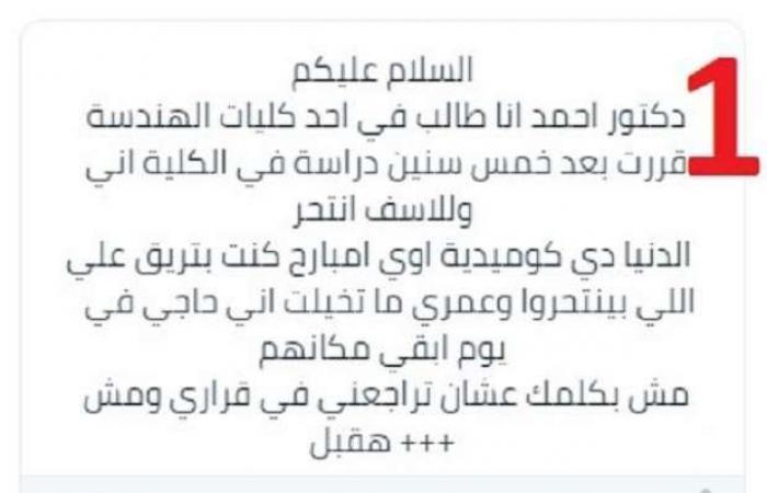 """اخبار السياسه """"الكلية خدت روحي"""".. رسالة على """"صراحة"""" لدكتور هندسة قبل انتحار طالب حلوان"""