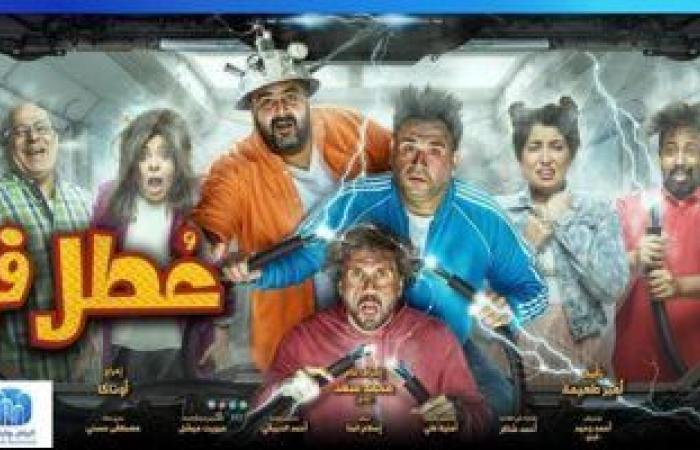 """#اليوم السابع - #فن - غدا.. أسرة مسرحية """"عطل فنى"""" تسافر إلى السعودية لعرضها بموسم الرياض"""