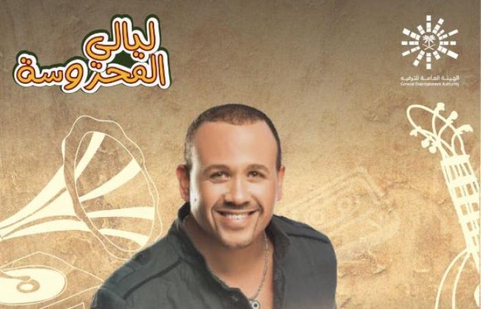 """#اليوم السابع - #فن - هشام عباس يحيى اليوم حفلا غنائيا بعنوان """"ليالى المحروسة"""" فى موسم الرياض"""