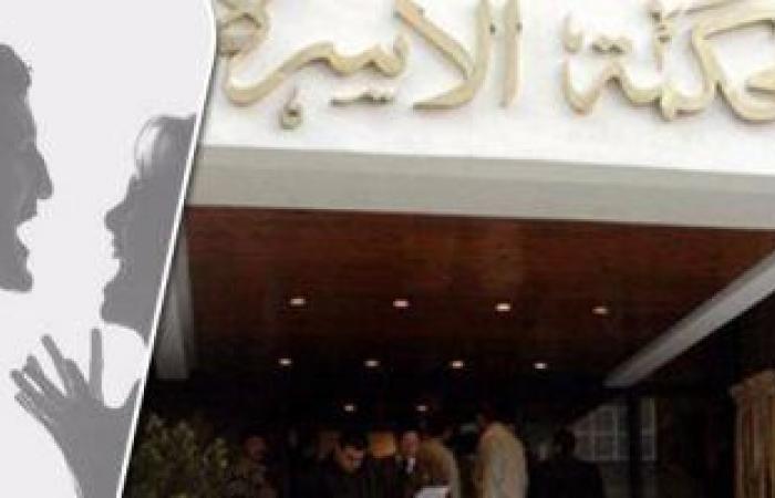 #اليوم السابع - #حوادث - محكمة الأسرة تقرر حبس رجل تخلف عن دفع 1000 جنيه نفقة لزوجته وطفلته