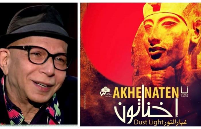 #اليوم السابع - #فن - حلم شادى عبدالسلام السينمائي يحققه وليد عوني على المسرح ..اعرف التفاصيل