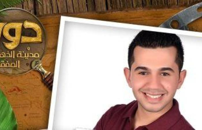 #اليوم السابع - #فن - الممثل الشاب أحمد صالح بطلا لـ Dora and the Lost City of Gold بالعربية