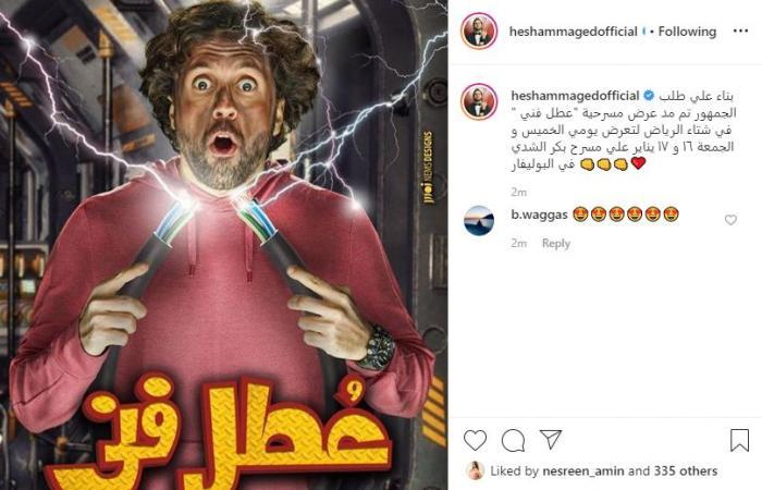 """#اليوم السابع - #فن - هشام ماجد: مد عرض مسرحية """"عطل فني"""" في الرياض بناء على طلب الجمهور"""
