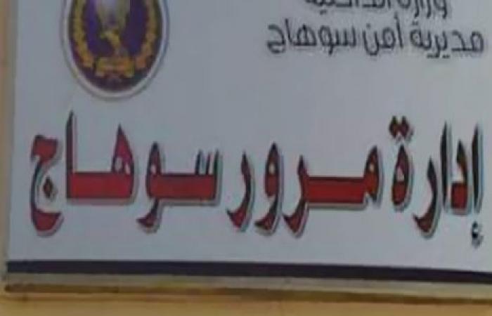 الوفد -الحوادث - مرور سوهاج يحرر 541 مخالفة مرورية متنوعة موجز نيوز