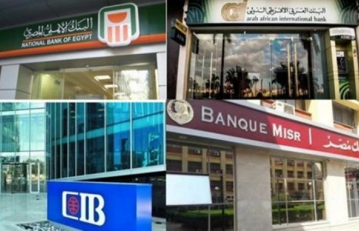 كيف استعدت البنوك للخفض المتوقع لأسعار الفائدة فى 2020؟