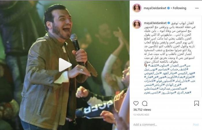 #اليوم السابع - #فن - مذيعة كويتية تهاجم إيهاب توفيق بعد ظهوره الأول فى حفل عقب وفاة والده