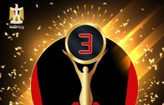 #اليوم السابع - #فن - أيام القاهرة الدولي للمونودراما يطلق بوستره الدعائي للدورة الـ 3