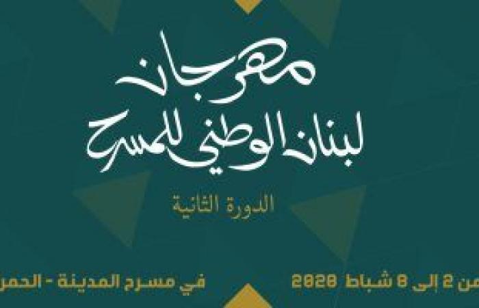 #اليوم السابع - #فن - دورة ثانية من مهرجان لبنان الوطني للمسرح بدون أسماء