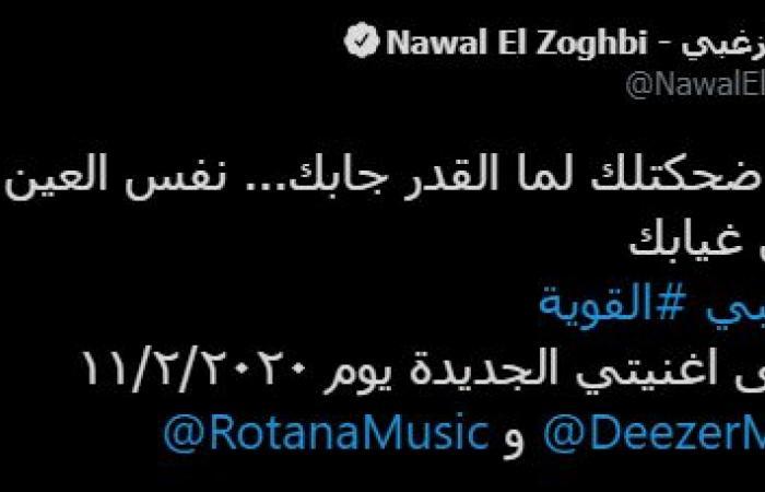 """#اليوم السابع - #فن - صورتها فى جدة بالسعودية.. نوال الزغبى تطرح كليب أغنيتها الجديدة """"القوية"""" غدا"""