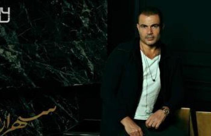 #اليوم السابع - #فن - عمرو دياب يتحدث عن طقوسه قبل طرح ألبومه ولماذا يبتعد عن الإعلام؟..فيديو