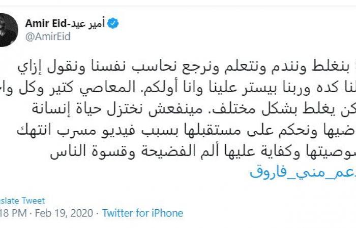 #اليوم السابع - #فن - أمير عيد يدعم منى فاروق: كلنا بنغلط ونندم وربنا بيستر علينا