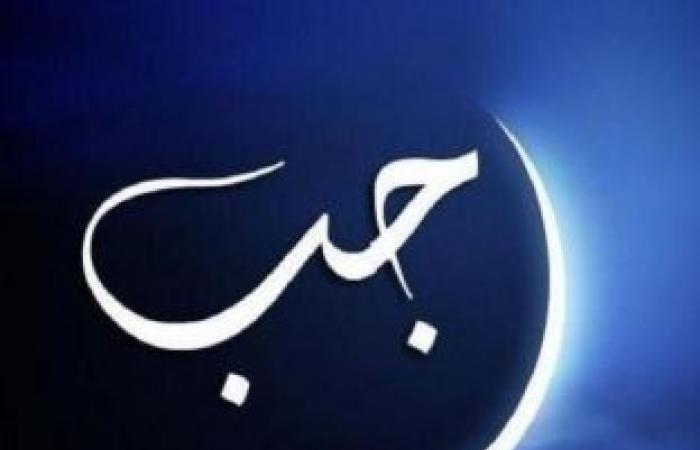 """اخبار السياسه """"بدعة ولا سنة؟"""".. جدل بشأن حكم صيام أول أيام شهر رجب"""