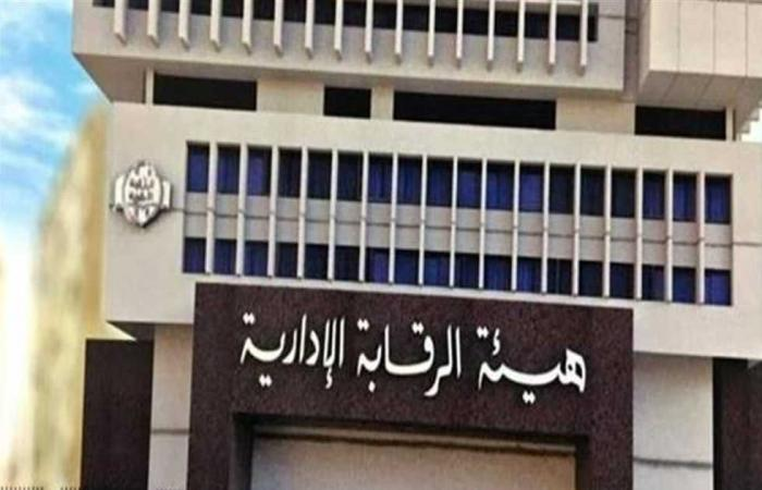#المصري اليوم -#حوادث - الرقابة الإدارية تلقي القبض على موظفين بتهمة الرشوة بقنا موجز نيوز