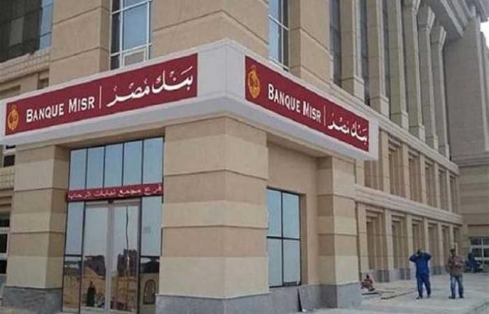 #المصري اليوم - مال - البنوك توجه عملائها باستخدام الخدمات «أون لاين» للوقاية من «كورونا» موجز نيوز