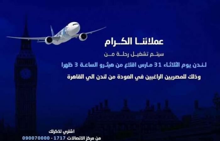 """اخبار السياسه رحلة جديدة لـ""""مصر للطيران"""" لإعادة عالقين من لندن الثلاثاء المقبل"""