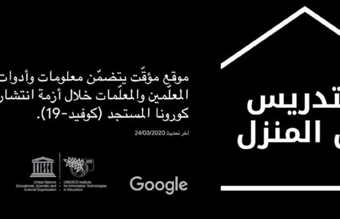 المصري اليوم - تكنولوجيا - «جوجل» تتيح موقع «التدريس من المنزل» لدعم عملية التعلم عن بعد لمواجهة تداعيات «كورونا» موجز نيوز