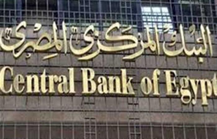 #المصري اليوم - مال - ما أسباب قرار البنك المركزي لتحديد «السحب والإيداع» ؟ خبراء يجيبون موجز نيوز