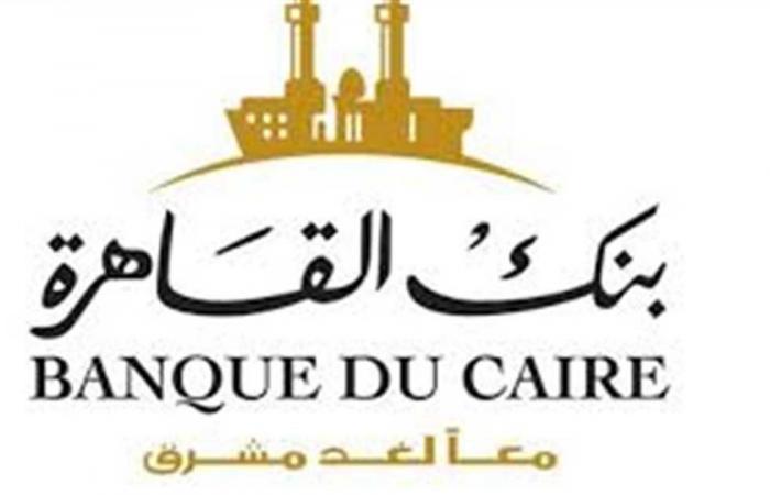 #المصري اليوم - مال - بنك القاهرة يضخ 40 مليون جنيه ضمن مبادرة اتحاد البنوك لمواجهة «كورونا» موجز نيوز