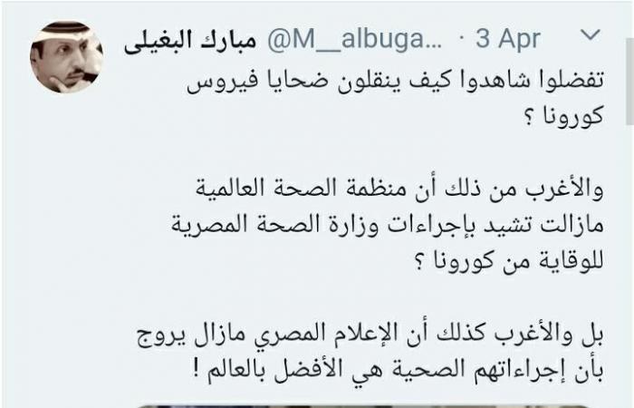 مبارك البغيلي.. أراد الوقيعة بين مصر والكويت فنال جزاؤه بالحبس