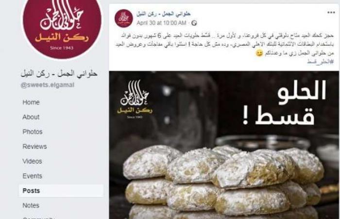اخبار السياسه من البنك الأهلي وCIB.. تفاصيل شراء كحك العيد بالتقسيط