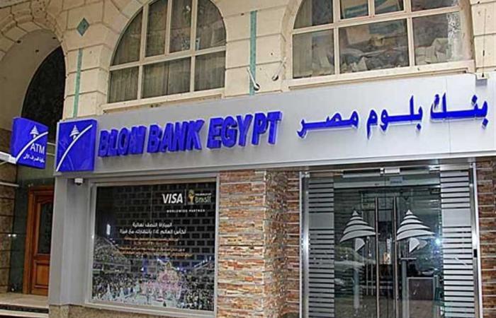 #المصري اليوم - مال - بنك «بلوم مصر» يعلق العمل في أحد فروعه بعد الاشتباه في إصابة موظف بكورونا موجز نيوز