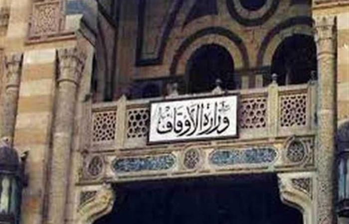 المصري اليوم - اخبار مصر- «الأوقاف»: إنهاء خدمة مؤذن بالغربية بناء على حكم قضائي موجز نيوز