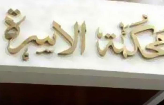 الوفد -الحوادث - ربة منزل لمحكمة الأسرة: زوجي طلع حرامي موجز نيوز