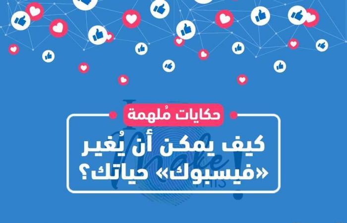 المصري اليوم - تكنولوجيا - حكايات مُلهمة.. كيف يمكن أن يُغير «فيسبوك» حياتك؟ (ملف مصور) موجز نيوز