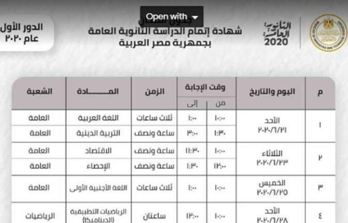 المصري اليوم - اخبار مصر- وزير التعليم يعتمد جدول امتحانات الثانوية العامة بعد التعديل (صور) موجز نيوز